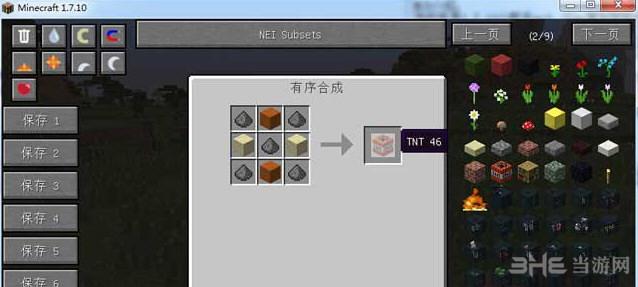 我的世界NEI内置修改器v1.7.10汉化版截图3