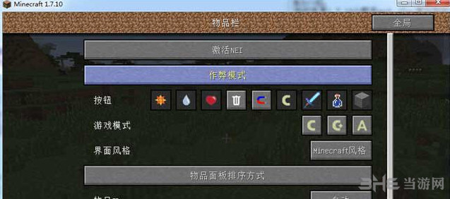 我的世界NEI内置修改器v1.7.10汉化版截图4