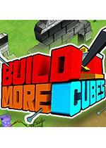 造更多方块(BuildMoreCubes)破解版