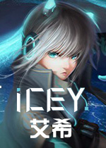 艾希(ICEY)中文破解版