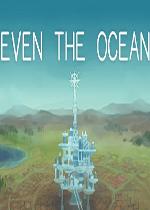 平坦海洋(Even the Ocean)硬盘版
