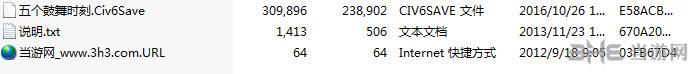 文明6v1.0.0.26阿基米德的浴缸成就存档截图1