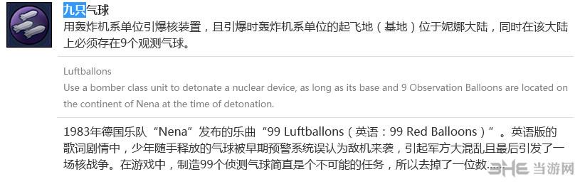 文明6v1.0.0.26九只气球七大奇观成就存档截图0