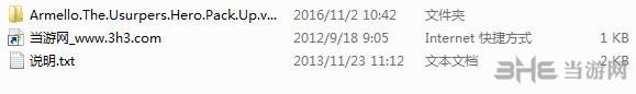 阿门罗v1.4.3 升级档+未加密补丁截图3