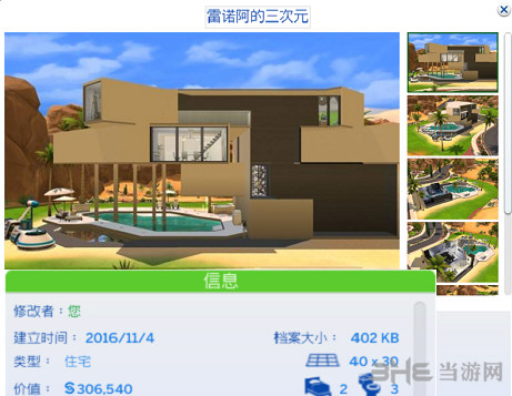 模拟人生4雷诺阿的宅基地MOD截图0