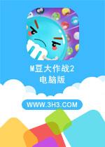 M豆大作战2电脑版安卓破解版v1.0