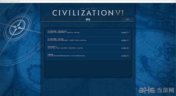 文明6 v1.0.0.26中国所有地形满住房MOD截图2
