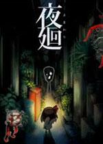 夜�h(Yomawari: Night Alone)集成3号升级档中文硬盘版
