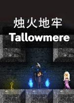 烛火地牢(Tallowmere)中文破解版v350