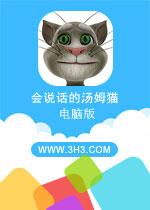 会说话的汤姆猫1电脑版完整安卓手机版v2.1