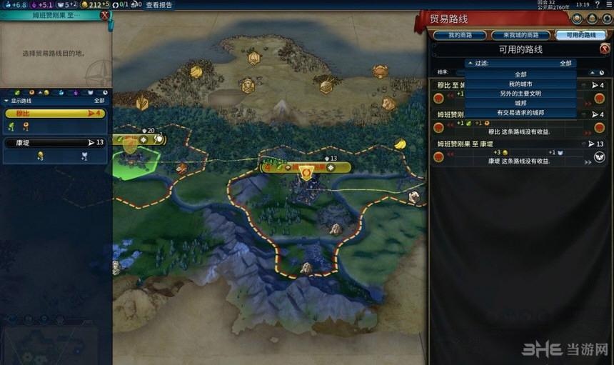 文明6商人路线排序过滤加强版MOD截图0
