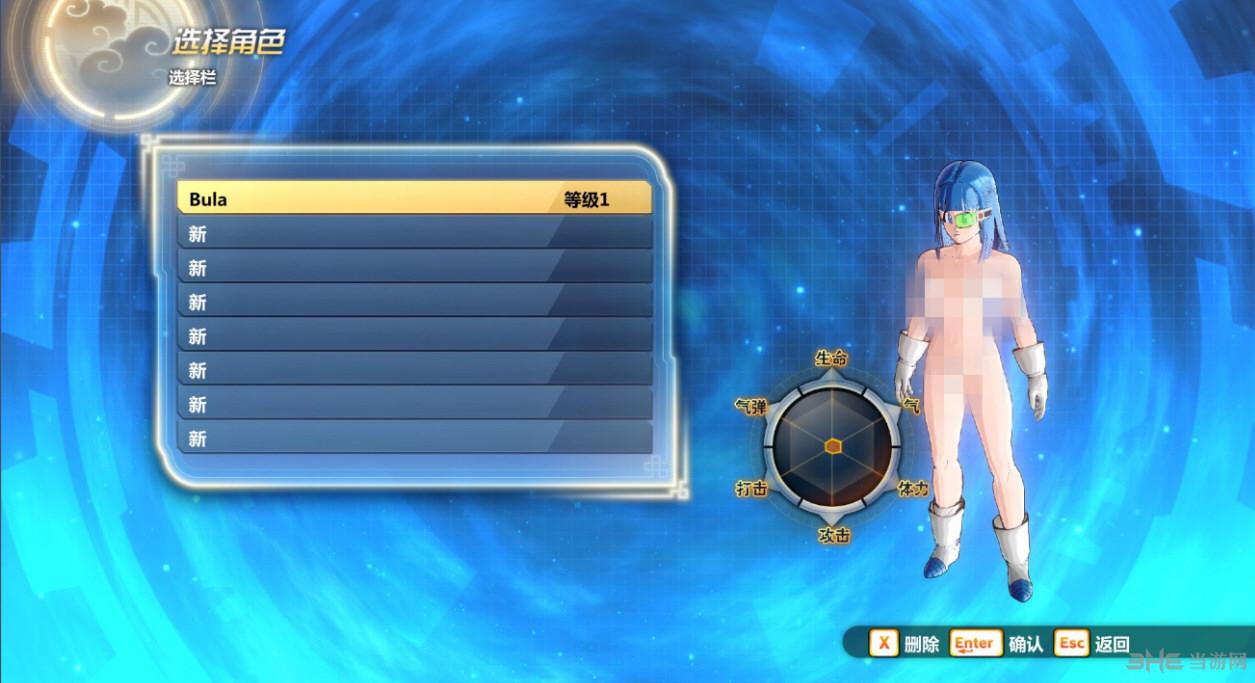 龙珠:超宇宙2果体福利MOD截图0