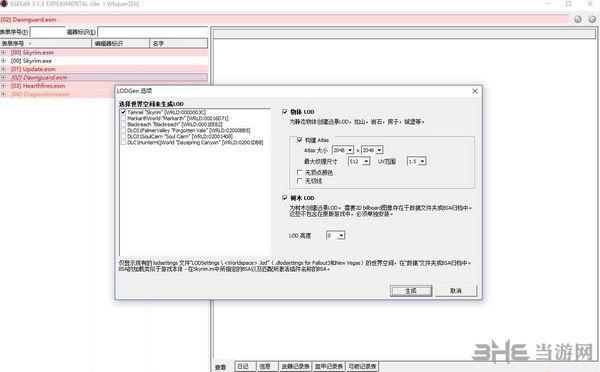 上古卷轴5:天际重制版SSEEdit工具截图3