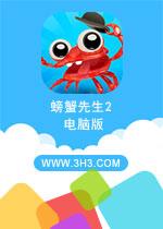 螃蟹先生2电脑版