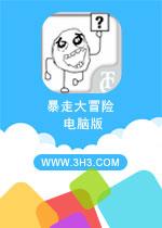 暴走大冒险电脑版PC安卓中文版v6.0