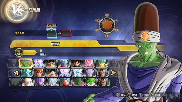 龙珠:超宇宙2解锁隐藏人物MOD截图0