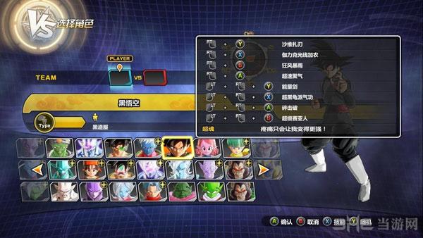 龙珠:超宇宙2解锁隐藏人物MOD截图4