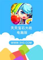 天天宝石大战电脑版PC中文版v1.0.56