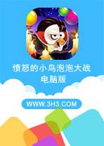 ��(fen)怒的小(xiao)�B泡泡大��(zhan)��X版(ban)