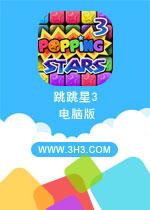 跳跳星3电脑版(Popping Stars 3)安卓破解版v1.5
