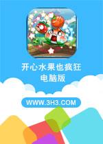 开心水果也疯狂电脑版PC中文版V1.0.2