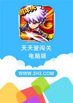 天天爱闯关电脑版官方中文版v3.4.2