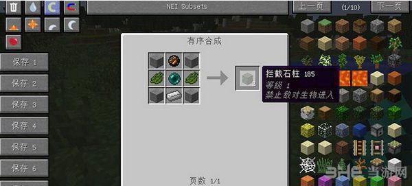 我的世界1.7.10拦截石柱MOD截图0