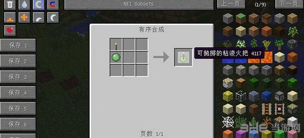 我的世界1.8.9可抛掷的火把MOD截图0