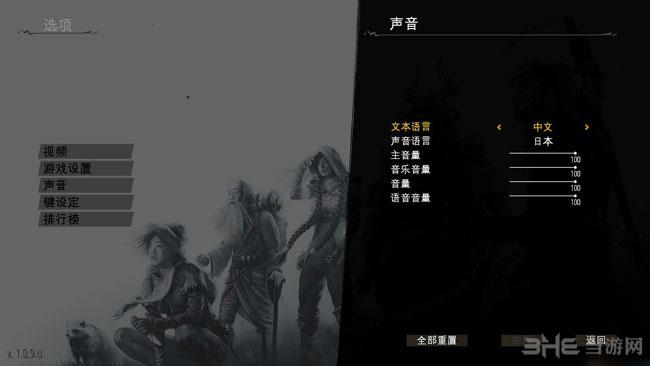 影子战术:将军之刃截图1