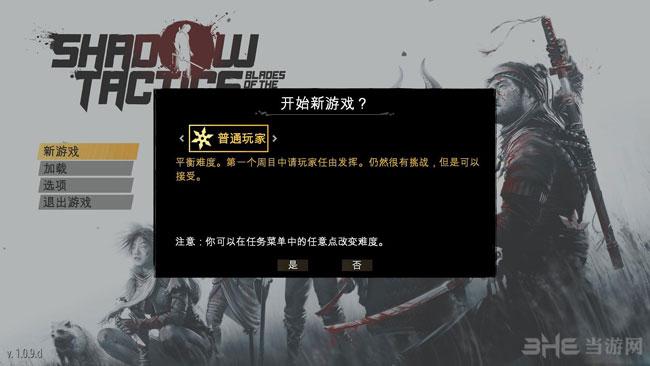 影子战术:将军之刃截图2