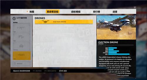 正当防卫3无人机无冷却时间MOD截图0