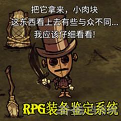 饥荒:联机版RPG装备鉴定系统MOD截图0