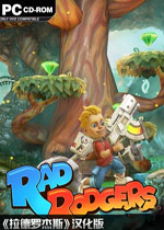 拉德罗杰斯(Rad Rodgers: World One)中文修正硬盘版