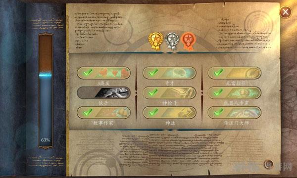 永恒传说5:隐秘之门截图3