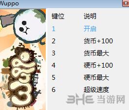 Wuppo六项修改器截图0