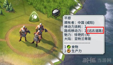 文明6 v1.0.0.38工人可修路MOD截图2