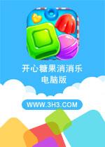 开心糖果消消乐电脑版官方中文版v1.0.5