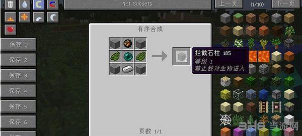 我的世界1.10拦截石柱MOD截图0