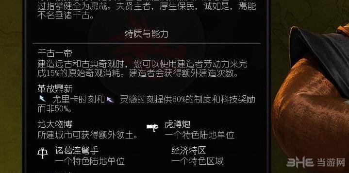 文明6历史的进程中国强化MOD截图0