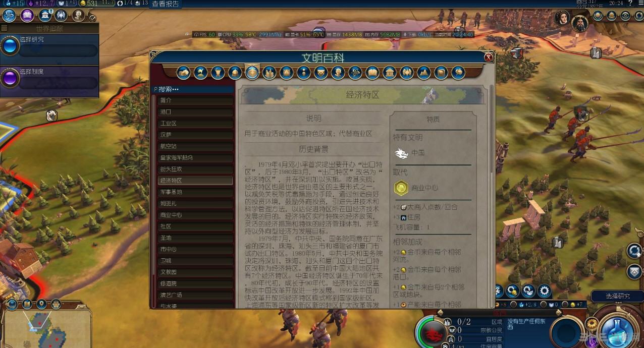 文明6历史的进程中国强化MOD截图2