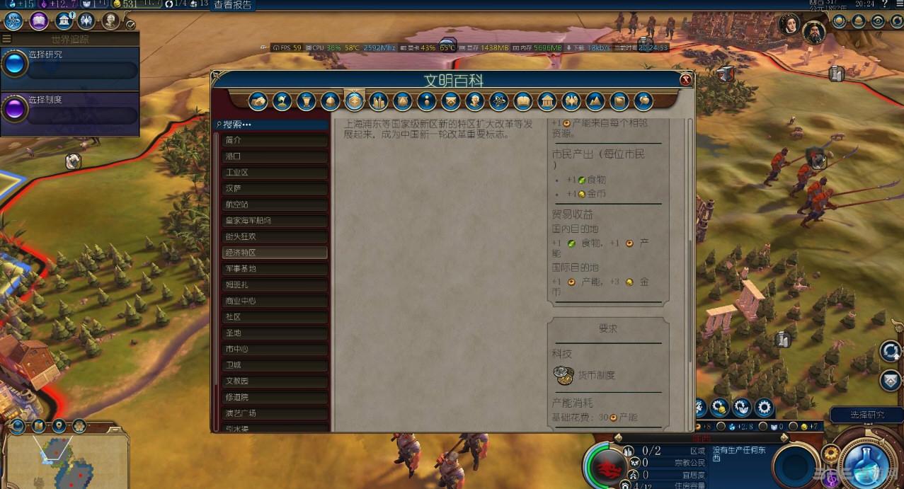 文明6历史的进程中国强化MOD截图3