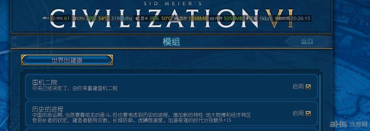 文明6历史的进程中国强化MOD截图4