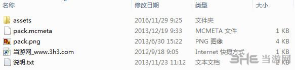 我的世界1.8.9Pictroll材质包MOD截图3