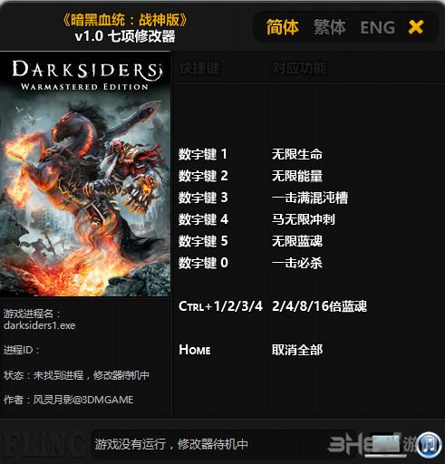暗黑血统:战神版七项修改器截图0
