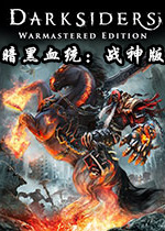 暗黑血统:战神版(Darksiders Warmastered Edition)集成10号升级中文汉化破解版Build2617