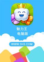 魅力王(Charm King)PC安卓版v2.31.0
