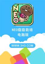 NEO菇菇栽培研究室电脑版安卓汉化破解版v1.0.0.3