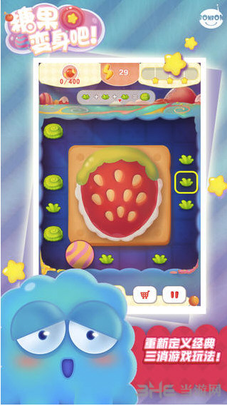 糖果变身吧电脑版截图2