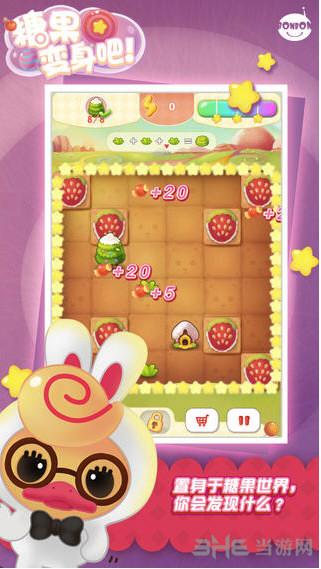 糖果变身吧电脑版截图3