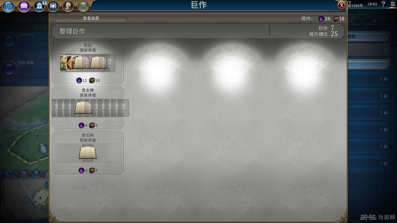 文明6建筑槽位增加MOD截图0